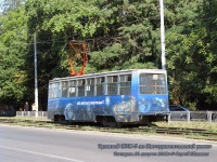 71-605 (КТМ-5) №280