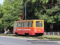 71-605 (КТМ-5) №304