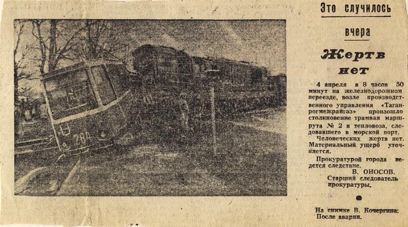 Таганрог. 71-605 (КТМ-5) №284