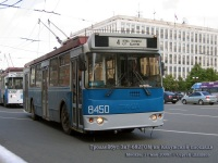 Москва. ЗиУ-682Г-016 (ЗиУ-682Г0М) №8450