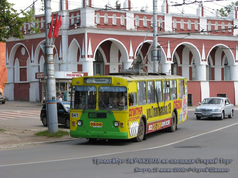 Калуга. ЗиУ-682Г00 №041