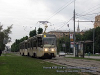 Москва. 71-619А (КТМ-19А) №1138, 71-619А (КТМ-19А) №1139