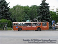 Ростов-на-Дону. ЗиУ-682Г-016 (012) №303
