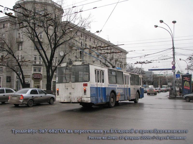 Ростов-на-Дону. ЗиУ-682Г-016 (012) №1192