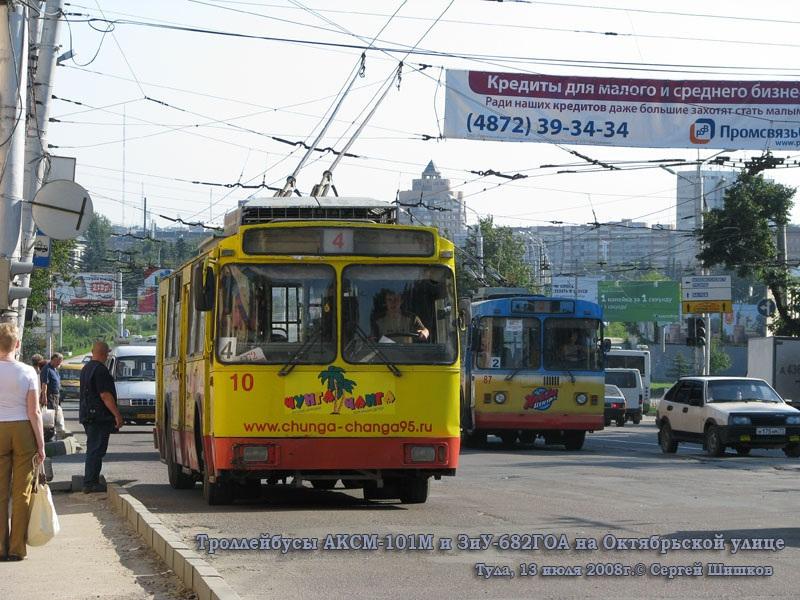 Тула. ЗиУ-682Г-012 (ЗиУ-682Г0А) №87, АКСМ-101М №10