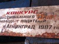 Санкт-Петербург. Маршрутная табличка с конкурса профессионального мастерства водителей 1987 года на территории музея ГЭТ