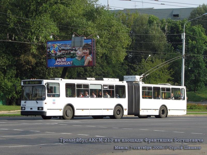 Минск. АКСМ-213 №3444
