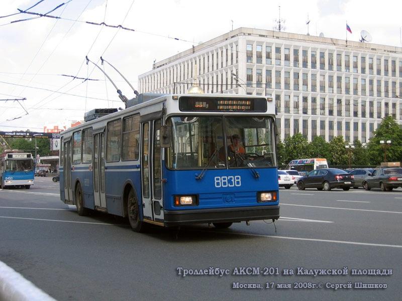 Москва. АКСМ-20101 №8838