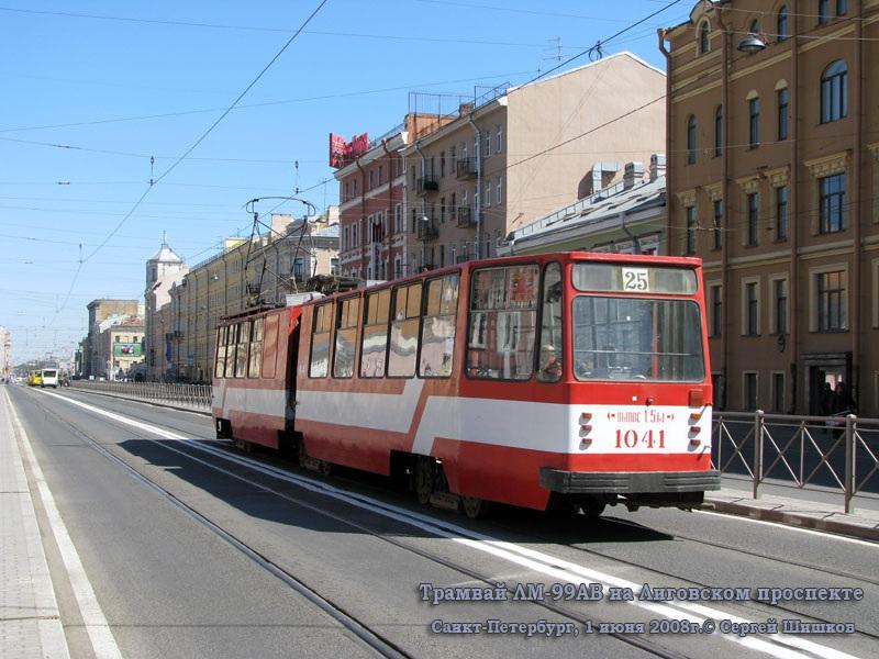 Санкт-Петербург. ЛВС-86К №1041