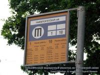 Санкт-Петербург. Троллейбусный маршрутный указатель на Съездовской линии