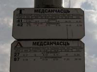 Минск. Троллейбусные и автобусные маршрутоуказатели на улице Филимонова