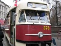 Москва. Tatra T2 №378