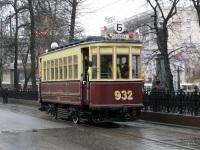 Москва. БФ №932