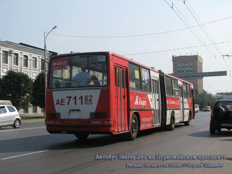 Рязань. Ikarus 280.02 ае711