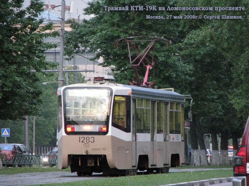Трамвай 39 Туда и обратно  Серебрякова Аида
