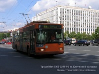 Москва. ВМЗ-5298.01 (ВМЗ-463) №8932