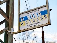 Петрозаводск. Аншлаг общественного транспорта Петрозаводска на остановке Ул