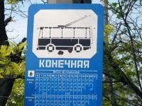 Севастополь. Троллейбусный маршрутный указатель на конечной станции 6 маршрута