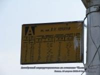 Рязань. Автобусный маршрутоуказатель на остановке Площадь Ленина