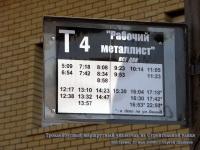 Кострома. Троллейбусный маршрутный указатель на Строительной улице