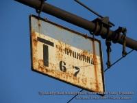Кострома. Троллейбусный маршрутный указатель на улице Пушкина