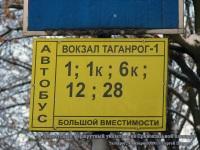 Таганрог. Автобусный маршрутный указатель на Привокзальной площади