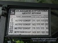 Москва. Трамвайный маршрутный указатель на остановке Улица Академика Курчатова - Центр крови