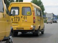 Таганрог. ГАЗель (все модификации) ск179, ГАЗель (все модификации) сн809