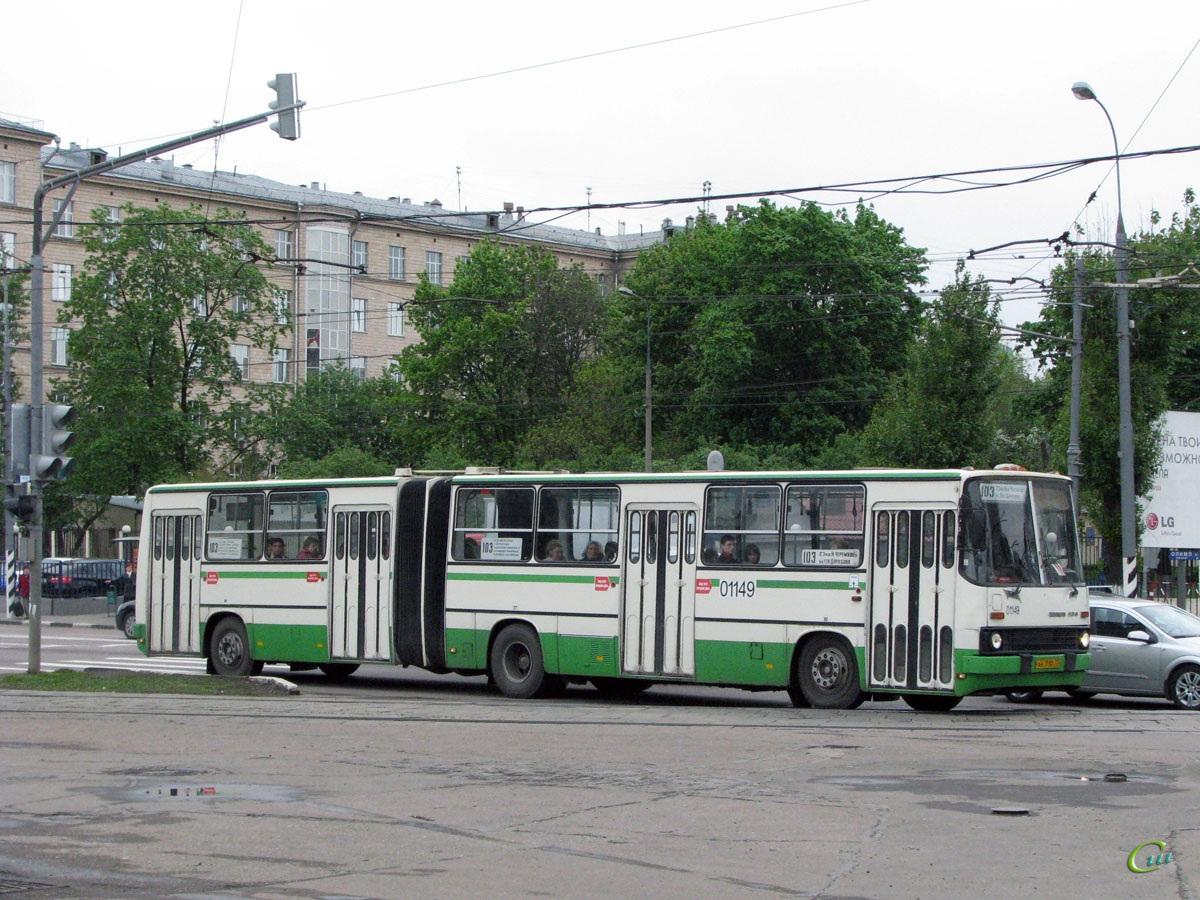 Москва. Ikarus 280.33 ан710