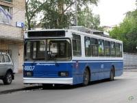 Москва. АКСМ-20101 №4807