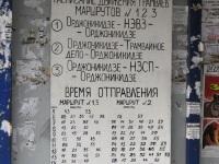 Новочеркасск. Трамвайный маршрутоуказатель на остановке Улица Троицкая