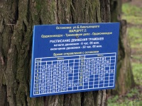 Новочеркасск. Трамвайный маршрутоуказатель на остановке Улица Б
