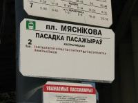 Минск. Трамвайные маршрутные указатели на площади Мясникова