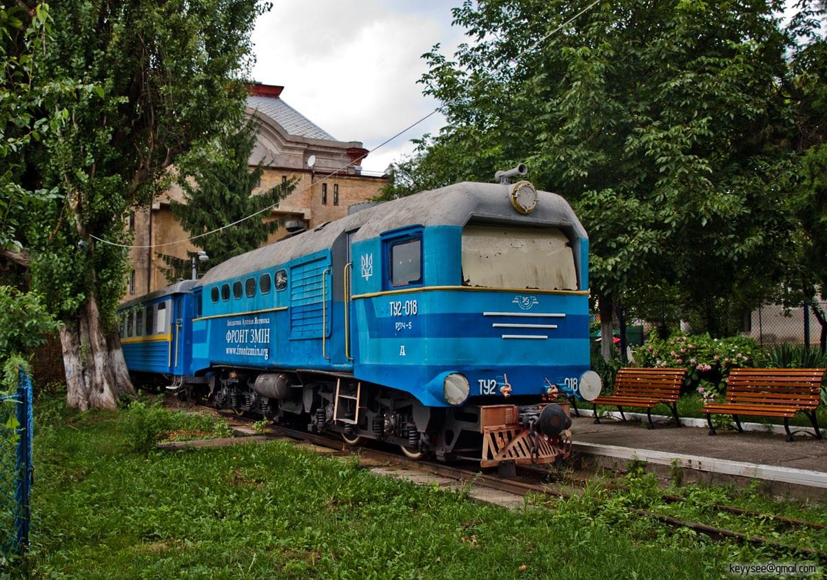 Ужгород. ТУ2-018