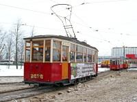 Санкт-Петербург. МС-4 №2575