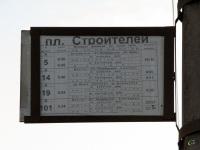 Великий Новгород. Автобусный маршрутный указатель на остановке Площадь Строителей