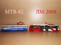 Донецк. МТВ-82 №002, 71-153 (ЛМ-2008) №3201