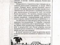 Таганрог. Новому вокзалу - уже 35