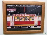 Таганрог. Агитплакат, призывающий к транспортной рекламе