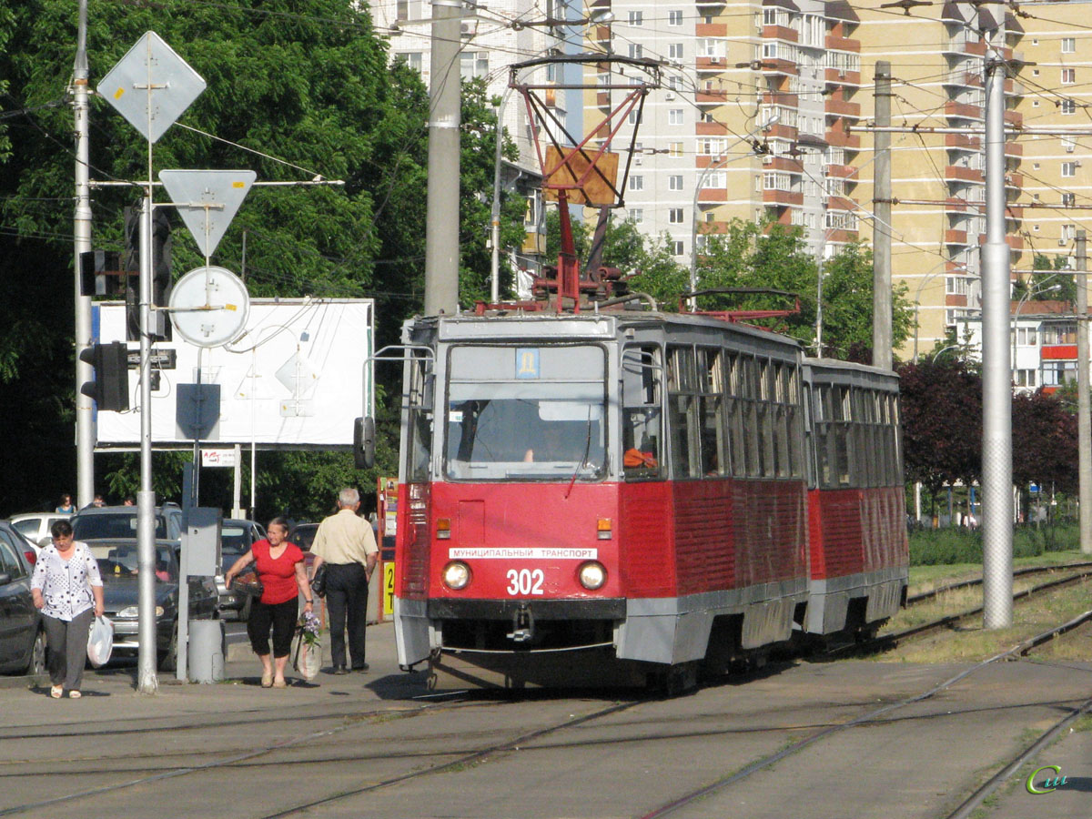 Краснодар. 71-605 (КТМ-5) №302