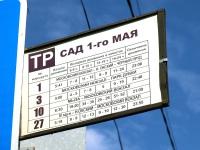 Нижний Новгород. Трамвайный аншлаг на остановке Сад 1-го мая