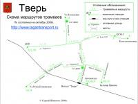 Тверь. Схема маршрутов трамваев Твери по состоянию на октябрь 2009 года (актуальная на сегодняшний день)
