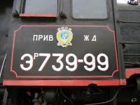Ростов-на-Дону. Эр-739-99