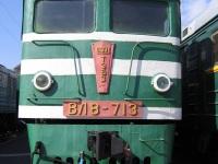 Ростов-на-Дону. ВЛ8-713