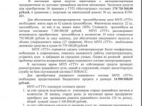 Таганрог. Письмо мэра г