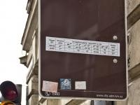 Львов. Аншлаг трамвайной остановки Улица Академика Сахарова