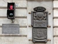 Львов. Мемориальная доска в честь 100-летия львовского трамвая на здании КП Львовэлектротранс, улица Академика Сахарова