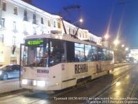 Минск. АКСМ-60102 №119
