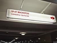 Витебск. Световой указатель трамвайной остановки в переходе на площади Победы