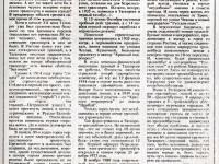 Таганрог. Путь длиною в 60 лет